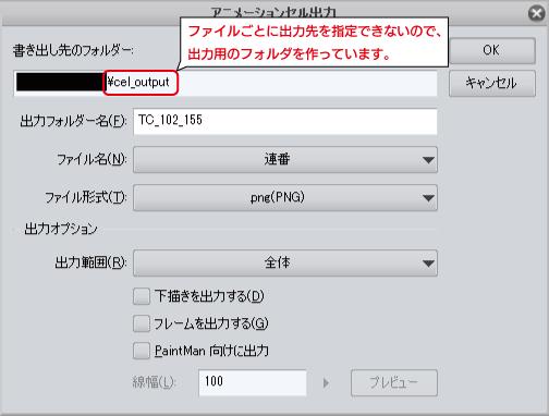 アニメーション出力ダイアログ