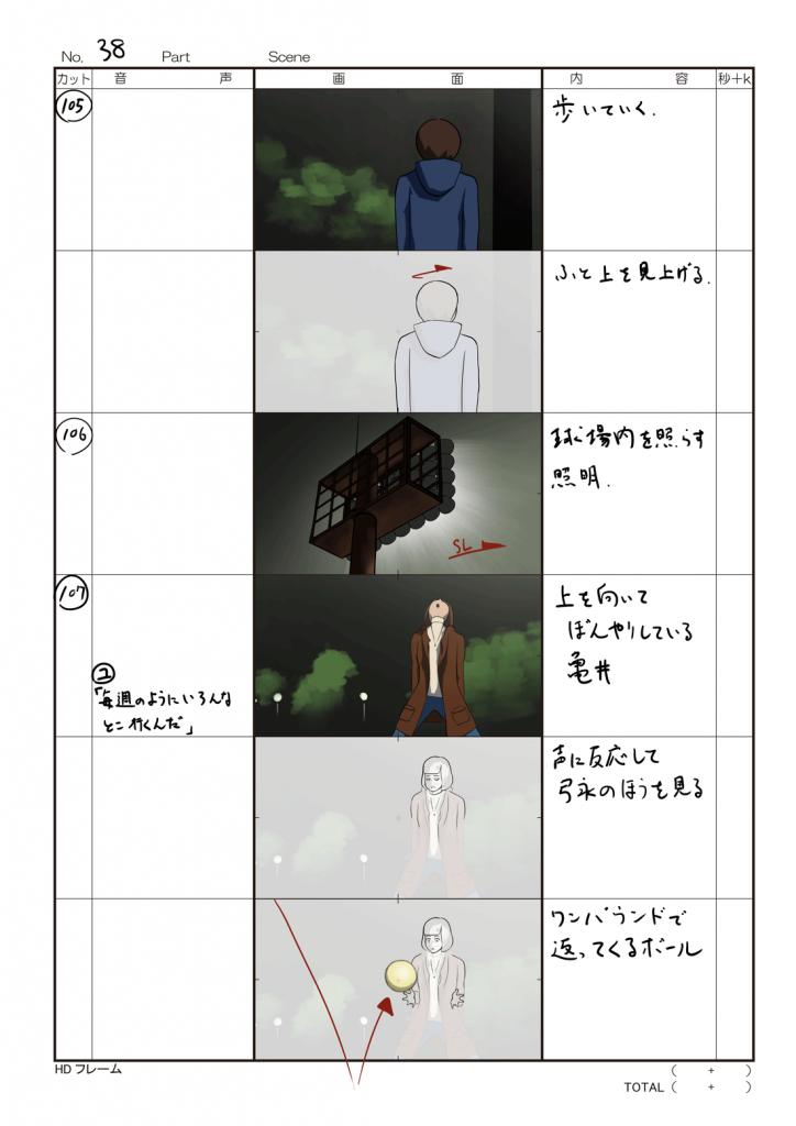 絵コンテ抜粋_003