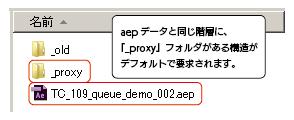 proxyQueue_階層構造