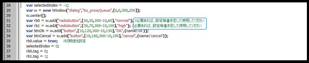 proxyQueue_書き換え箇所_001