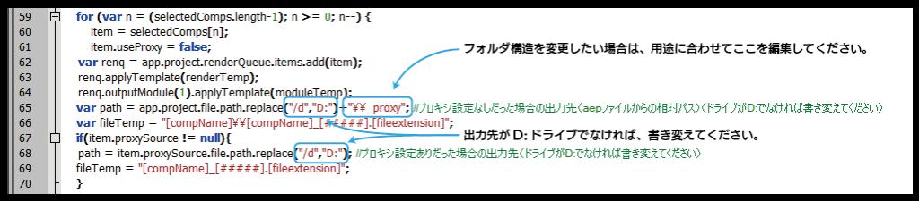 proxyQueue_書き換え箇所_003