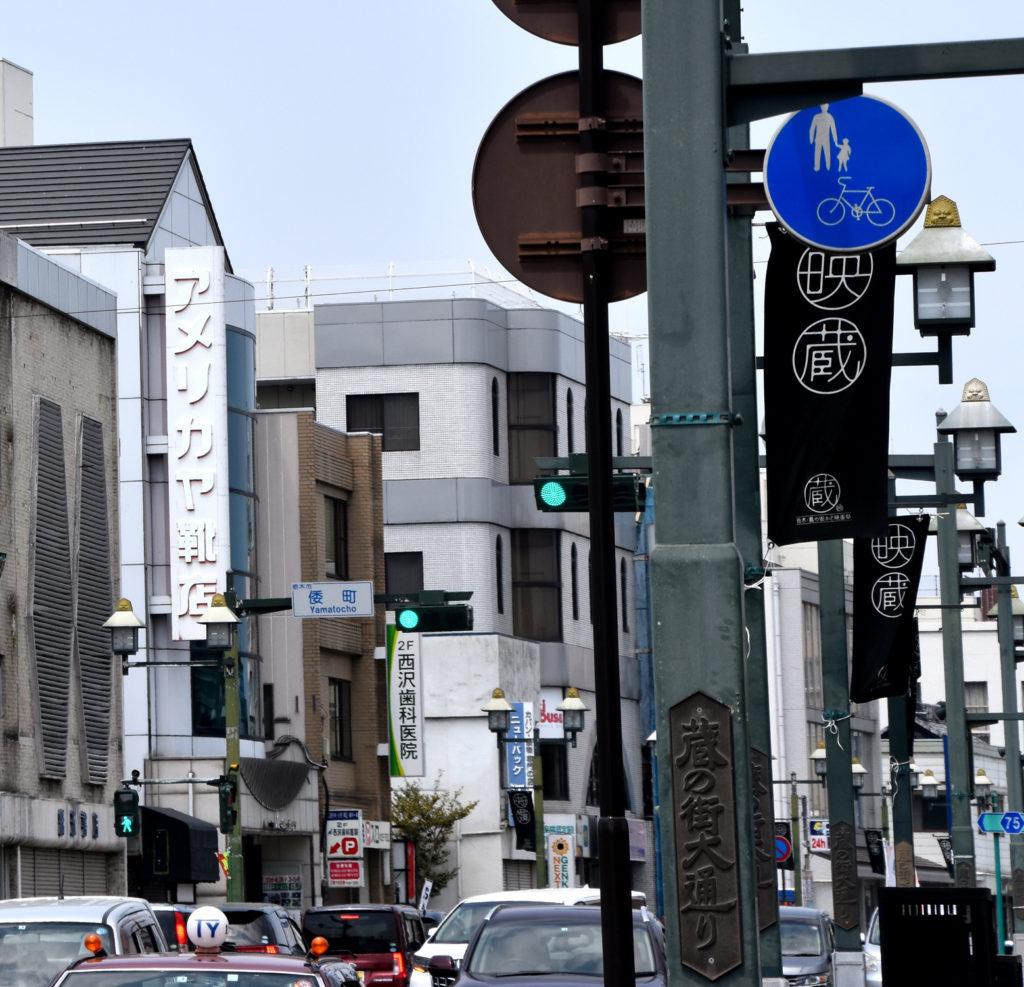 栃木・蔵の街大通り